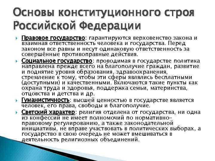 Основы конституционного строя Российской Федерации Правовое государство: гарантируются верховенство закона и взаимная ответственность человека