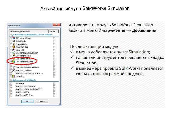 Активация модуля Solid. Works Simulation