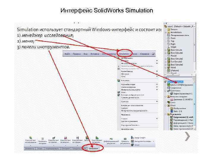 Интерфейс Solid. Works Simulation