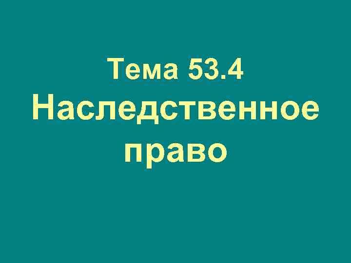 Тема 53. 4 Наследственное право