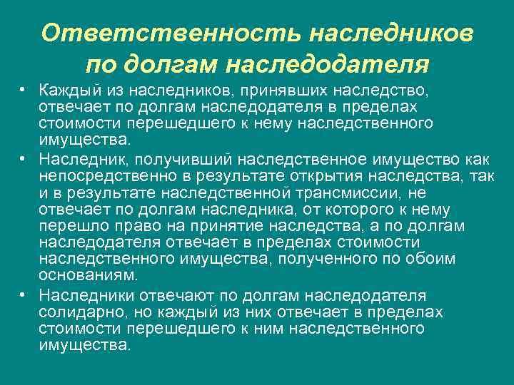 Ответственность наследников по долгам наследодателя • Каждый из наследников, принявших наследство, отвечает по долгам