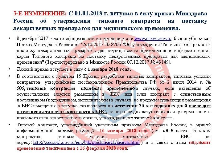 3 -Е ИЗМЕНЕНИЕ: С 01. 2018 г. вступил в силу приказ Минздрава России об