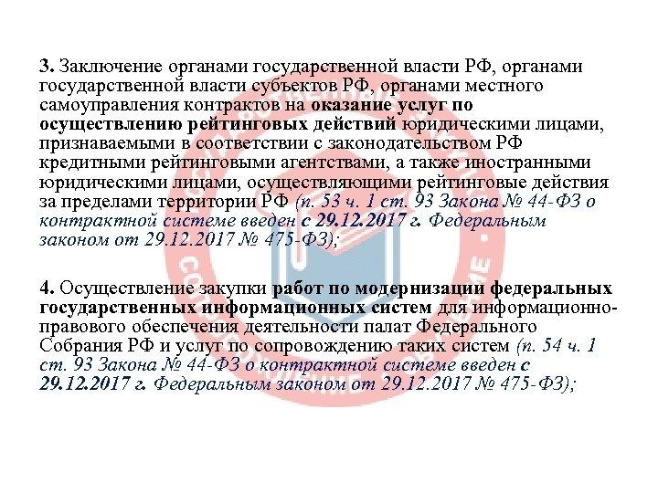 3. Заключение органами государственной власти РФ, органами государственной власти субъектов РФ, органами местного самоуправления