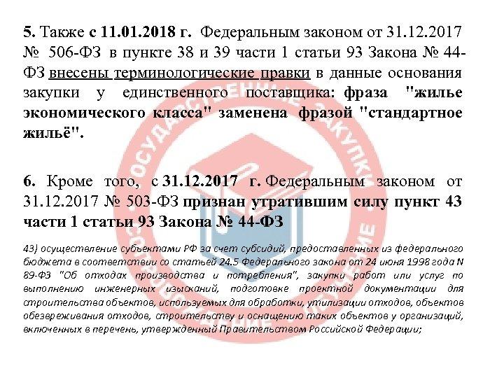 5. Также с 11. 01. 2018 г. Федеральным законом от 31. 12. 2017 №