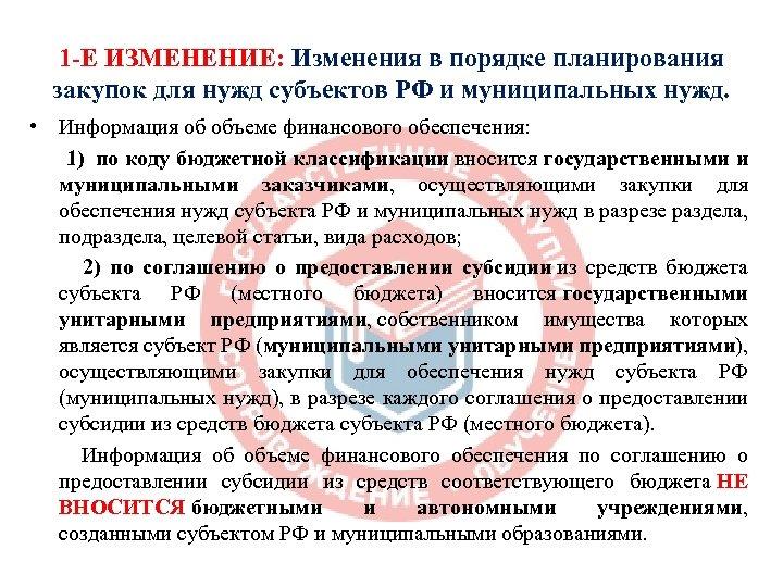 1 -Е ИЗМЕНЕНИЕ: Изменения в порядке планирования закупок для нужд субъектов РФ и муниципальных