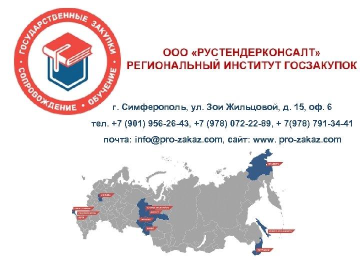г. Симферополь, ул. Зои Жильцовой, д. 15, оф. 6 тел. +7 (901) 956 -26