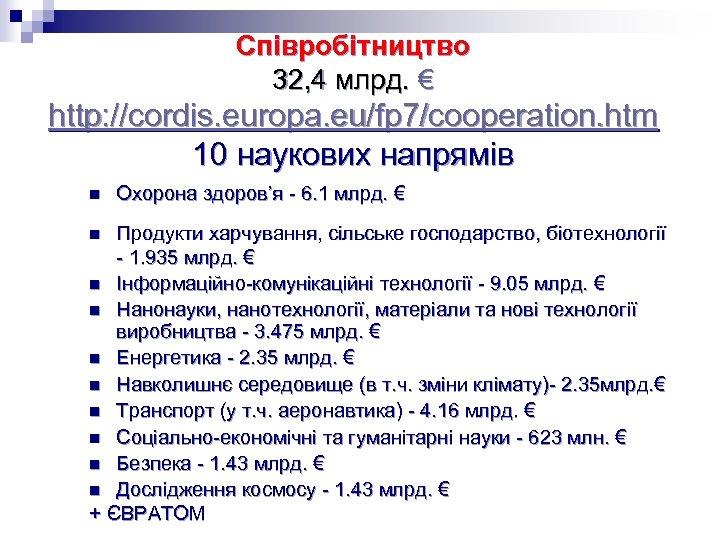 Співробітництво 32, 4 млрд. € http: //cordis. europa. eu/fp 7/cooperation. htm 10 наукових напрямів