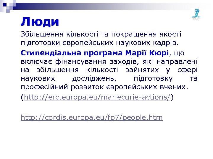 Люди Збільшення кількості та покращення якості підготовки європейських наукових кадрів. Стипендіальна програма Марії Кюрі,