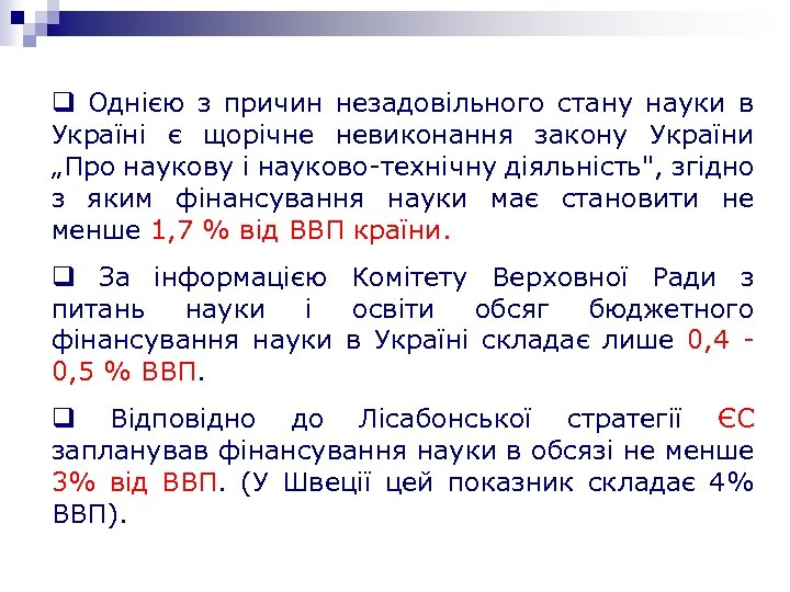 q Однією з причин незадовільного стану науки в Україні є щорічне невиконання закону України