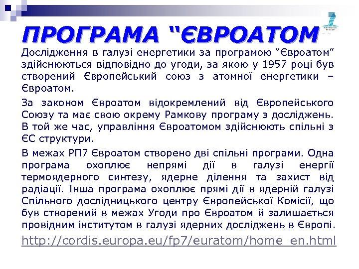 """ПРОГРАМА """"ЄВРОАТОМ"""" Дослідження в галузі енергетики за програмою """"Євроатом"""" здійснюються відповідно до угоди, за"""