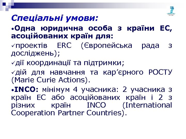 Спеціальні умови: • Одна юридична особа з країни ЕС, асоційованих країн для: üпроектів ERC