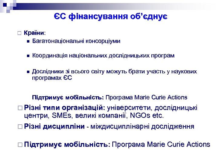 ЄC фінансування об'єднує ¨ Країни: n Багатонаціональні консорціуми n Координація національних дослідницьких програм n