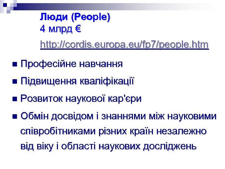 Люди (People) 4 млрд € http: //cordis. europa. eu/fp 7/people. htm n Професійне навчання