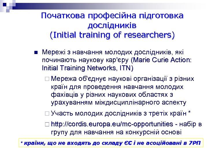 Початкова професійна підготовка дослідників (Initial training of researchers) n Мережі з навчання молодих дослідників,