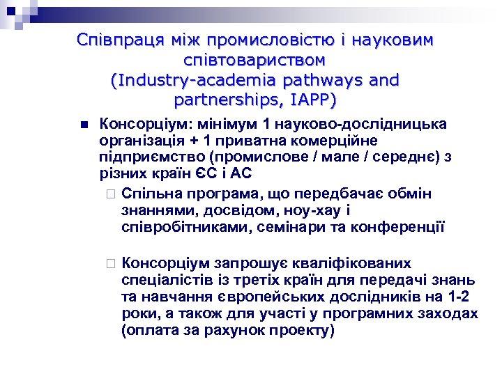 Співпраця між промисловістю і науковим співтовариством (Industry-academia pathways and partnerships, IAPP) n Консорціум: мінімум