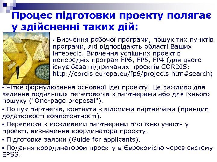 Процес підготовки проекту полягає у здійсненні таких дій: Вивчення робочої програми, пошук тих пунктів