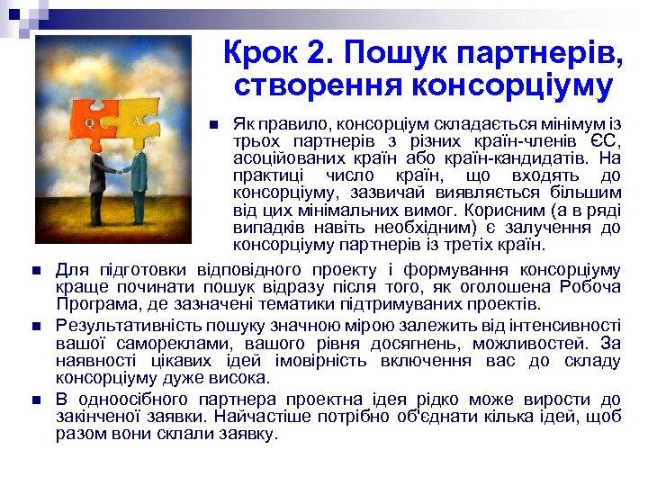 Крок 2. Пошук партнерів, створення консорціуму Як правило, консорціум складається мінімум із трьох партнерів