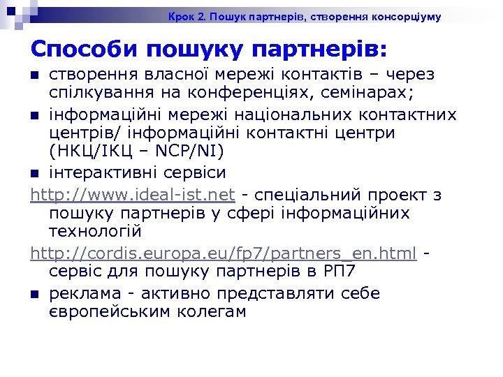 Крок 2. Пошук партнерів, створення консорціуму Способи пошуку партнерів: створення власної мережі контактів –