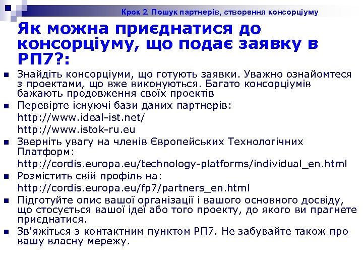 Крок 2. Пошук партнерів, створення консорціуму Як можна приєднатися до консорціуму, що подає заявку