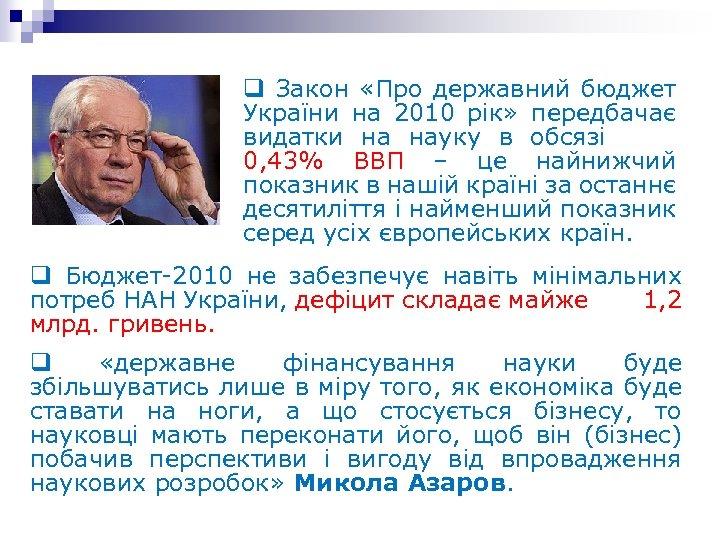 q Закон «Про державний бюджет України на 2010 рік» передбачає видатки на науку в
