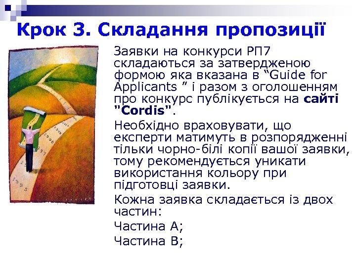 Крок 3. Складання пропозиції Заявки на конкурси РП 7 складаються за затвердженою формою яка