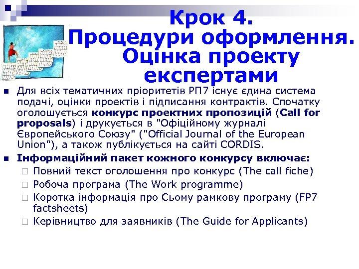 Крок 4. Процедури оформлення. Оцінка проекту експертами n n Для всіх тематичних пріоритетів РП