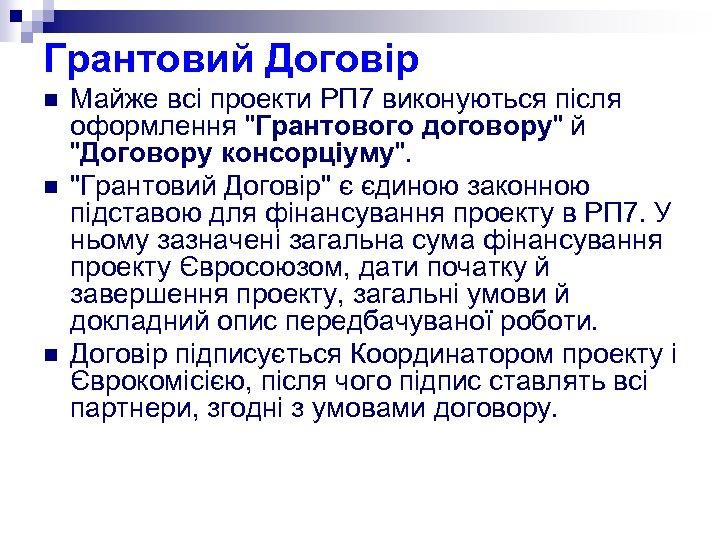 Грантовий Договір n n n Майже всі проекти РП 7 виконуються після оформлення