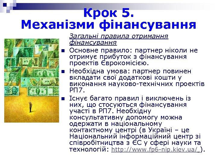 Крок 5. Механізми фінансування n n n Загальні правила отримання фінансування Основне правило: партнер