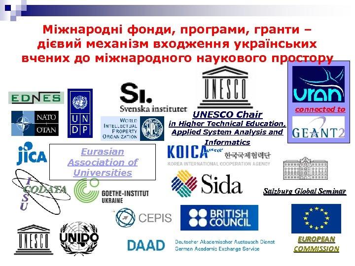 Міжнародні фонди, програми, гранти – дієвий механізм входження українських вчених до міжнародного наукового простору