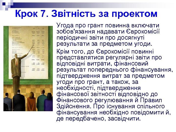Крок 7. Звітність за проектом Угода про грант повинна включати зобов'язання надавати Єврокомісії періодичні