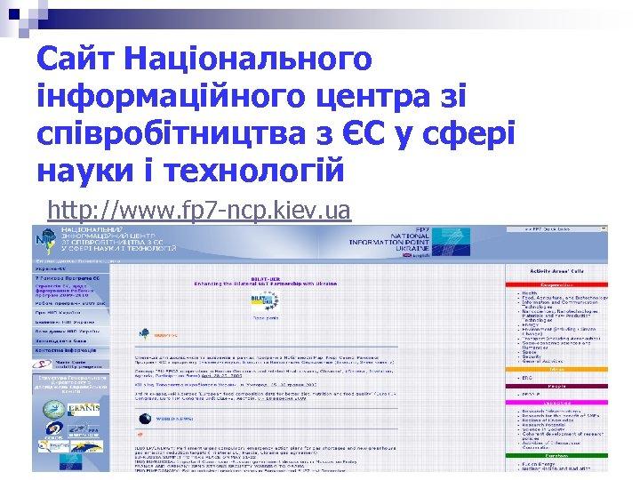 Сайт Національного інформаційного центра зі співробітництва з ЄС у сфері науки і технологій http: