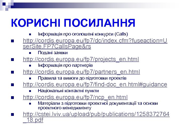 КОРИСНІ ПОСИЛАННЯ n n http: //cordis. europa. eu/fp 7/dc/index. cfm? fuseaction=U ser. Site. FP