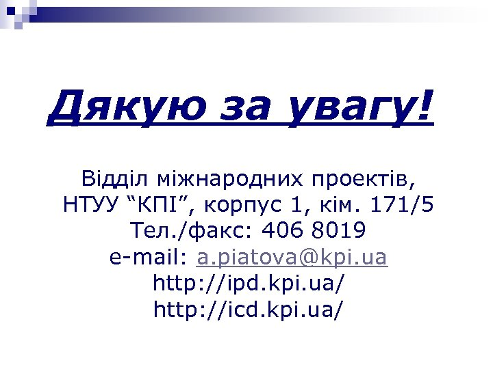 """Дякую за увагу! Відділ міжнародних проектів, НТУУ """"КПІ"""", корпус 1, кім. 171/5 Тел. /факс:"""