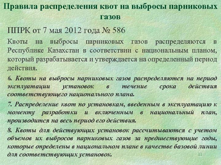 Правила распределения квот на выбросы парниковых газов ППРК от 7 мая 2012 года №
