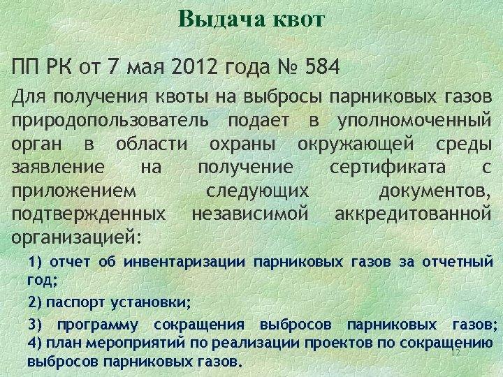 Выдача квот ПП РК от 7 мая 2012 года № 584 Для получения квоты