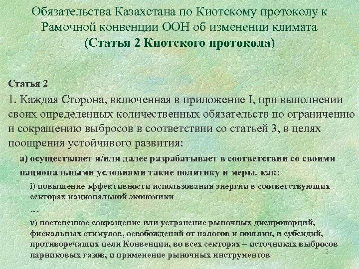 Обязательства Казахстана по Киотскому протоколу к Рамочной конвенции ООН об изменении климата (Статья 2