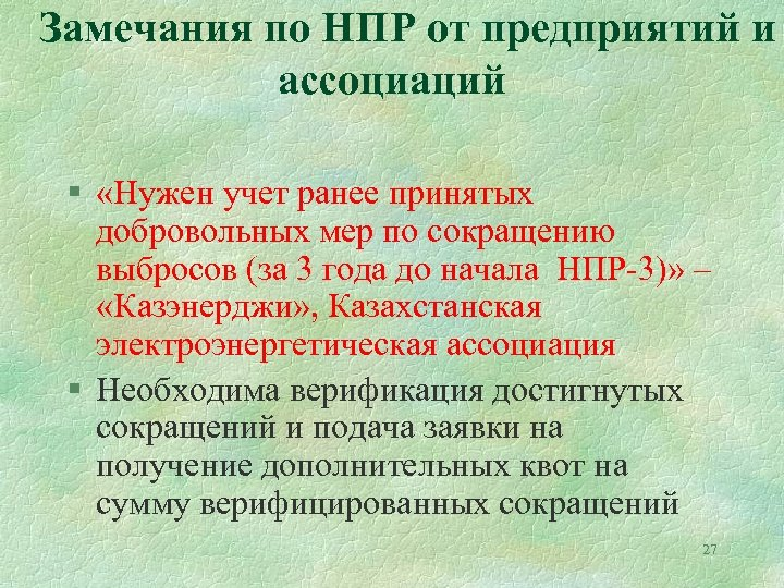 Замечания по НПР от предприятий и ассоциаций § «Нужен учет ранее принятых добровольных