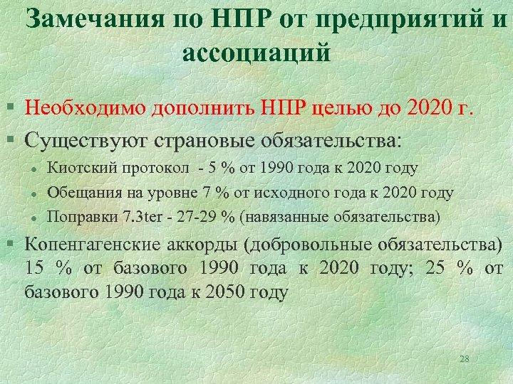Замечания по НПР от предприятий и ассоциаций § Необходимо дополнить НПР целью до
