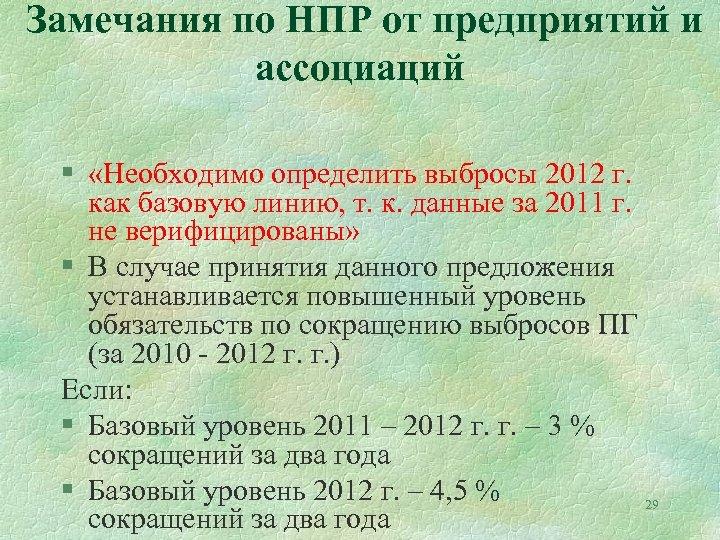 Замечания по НПР от предприятий и ассоциаций § «Необходимо определить выбросы 2012 г.