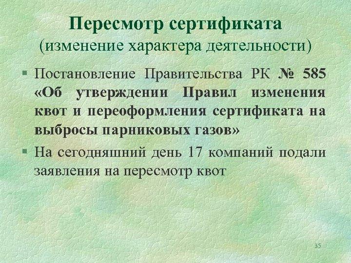 Пересмотр сертификата (изменение характера деятельности) § Постановление Правительства РК № 585 «Об утверждении Правил