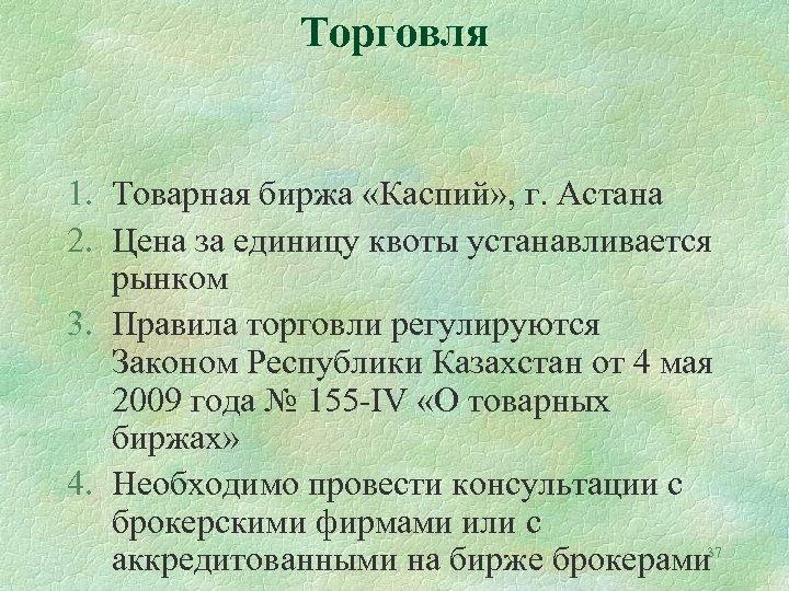 Торговля 1. Товарная биржа «Каспий» , г. Астана 2. Цена за единицу квоты устанавливается