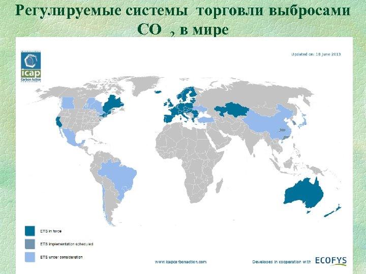 Регулируемые системы торговли выбросами СО 2 в мире 43