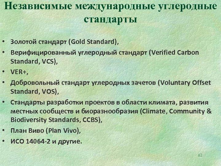 Независимые международные углеродные стандарты • Золотой стандарт (Gold Standard), • Верифицированный углеродный стандарт (Verified