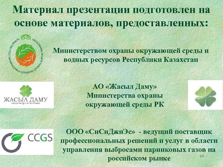 Материал презентации подготовлен на основе материалов, предоставленных: Министерством охраны окружающей среды и водных ресурсов