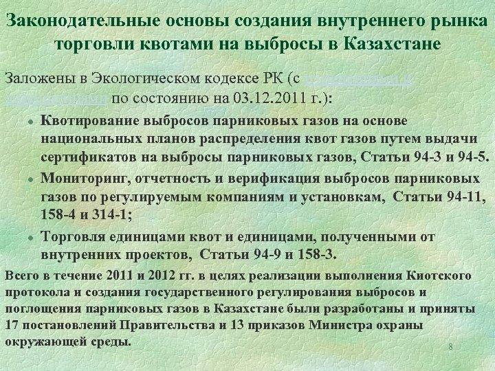 Законодательные основы создания внутреннего рынка торговли квотами на выбросы в Казахстане Заложены в Экологическом