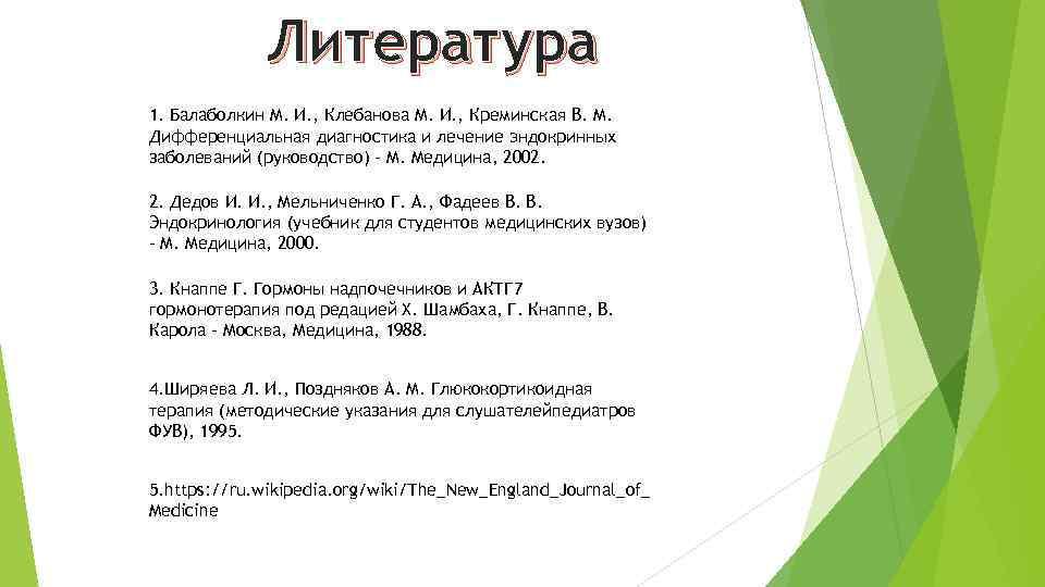 Литература 1. Балаболкин М. И. , Клебанова М. И. , Креминская В. М. Дифференциальная