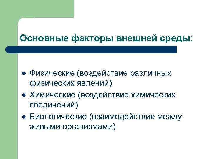 Основные факторы внешней среды: l l l Физические (воздействие различных физических явлений) Химические (воздействие