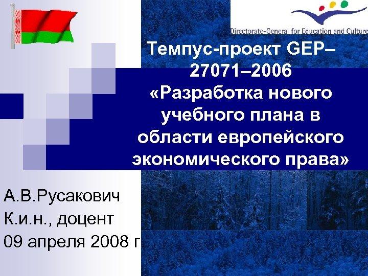 Темпус-проект GEP– 27071– 2006 «Разработка нового учебного плана в области европейского экономического права» А.