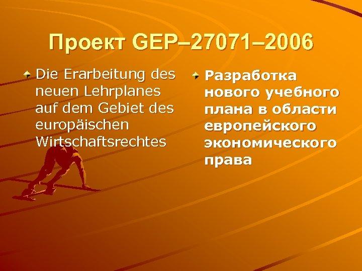 Проект GEP– 27071– 2006 Die Erarbeitung des neuen Lehrplanes auf dem Gebiet des europäischen