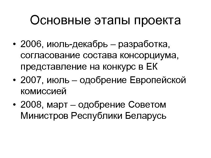 Основные этапы проекта • 2006, июль-декабрь – разработка, согласование состава консорциума, представление на конкурс